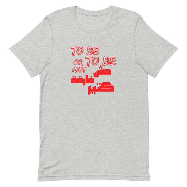"""To be or not to be"" Short-Sleeve Unisex T-Shirt"