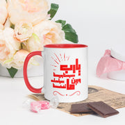 """Ya Rab Saba7na"" Mug with Color Inside"