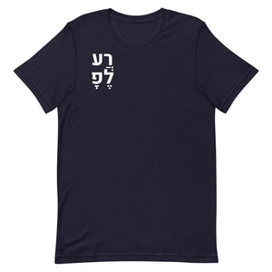 FoG in Hebrew Open Style Short-Sleeve Unisex T-Shirt