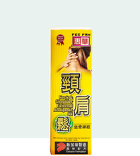 Load image into Gallery viewer, Fei Fah Neck & Shoulder External Analgesic Oil 50ml - Fei Fah Medical Manufacturing Pte. Ltd.