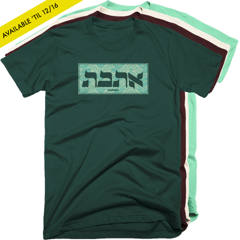 LIMITED EDITION: Love in Hebrew, 4-Colors