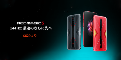 REDMAGIC 5, Now Available
