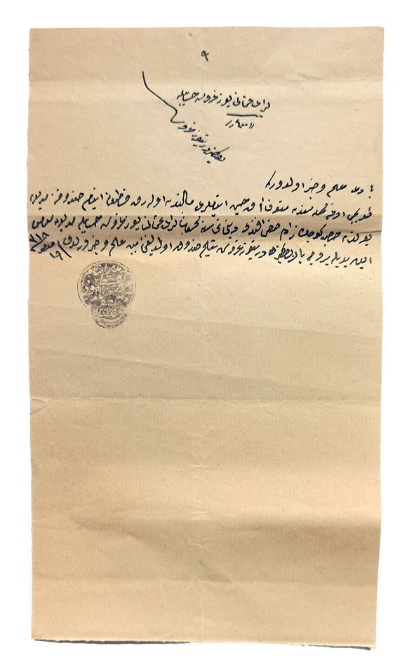 [OTTOMAN NOTABLES - ESTABLISHED FAMILIES / ILMÜHABER] Manuscript law document for Ibn Hüseyin of
