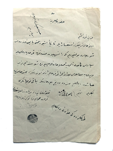 Autograph letter sealed 'Mahmud Naci' to an his unknown friend