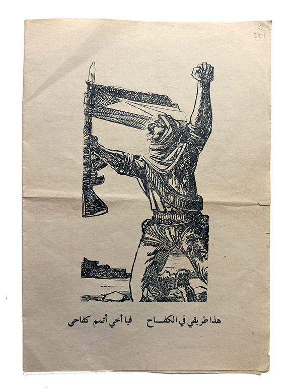 [ILLUSTRATED PROPAGANDA OF PALESTINE AND JERUSALEM] Hadha tariqiun fi al-kifah fia 'akhi 'atmimu kafaha. [i.e. This is my way in the struggle, my brother]