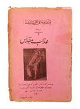 [HOLY SUFFERING: THE MOST IMPORTANT TURKISH SATIRIC POETRY] Azâb-i mukaddes. Forma 1-2. 2 books set.