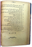 [ARABIC BAHNAMA - THE BOOK OF SEX - CAIRO IMPRINT] Kitab ruju' al-shaikh ila sabah fi al-quwwâti 'ala al-bah. [i.e. The return on the old man to youth through the power of sex].
