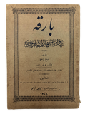 [ROYAL LITERATURE / SULTAN'S POETRY] Bârika. Yavuz Sultan Selim'in es'ariyla tercümeleri. Translation from Persian by Seyh Vasfi. Sultan Yavuz's portrait by [Mikaeloglu] Antranik Efendi, (1850-?).