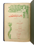 "[THE BOOK SUGGESTED BY ATATÜRK: ""FINLAND: THE COUNTRY OF WHITE LILIES""] Beyaz zambaklar memleketinde. Finlandiya'ya aid harsî tedkik. Translated by Ali Haydar [Taner], (1883-1956)."