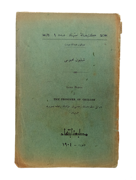 [FIRST TURKISH EDITION OF 'THE PRISONER OF CHILLON' PRINTED IN GENEVA] Silyon mahbusu. [= The prisoner of Chillon]. Translated by Abdullah Cevdet [Karlidag], (1869-1932).