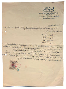 "[MEDICAL EQUIPMENTS] A manuscript commercial request and statement letter on the medical equipments like ""Chloral Chlorine, narcosis and ether"" by G. Dilman (Founded in 1865 [1281 AH])."