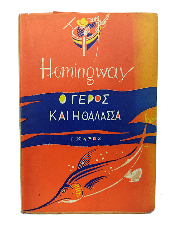 [ATTRACTIVE FIRST GREEK EDITION OF THE OLD MAN AND THE SEA] O geros kai i thalassa. [= The old man and the sea]. Translated by Dimitris Berachas.