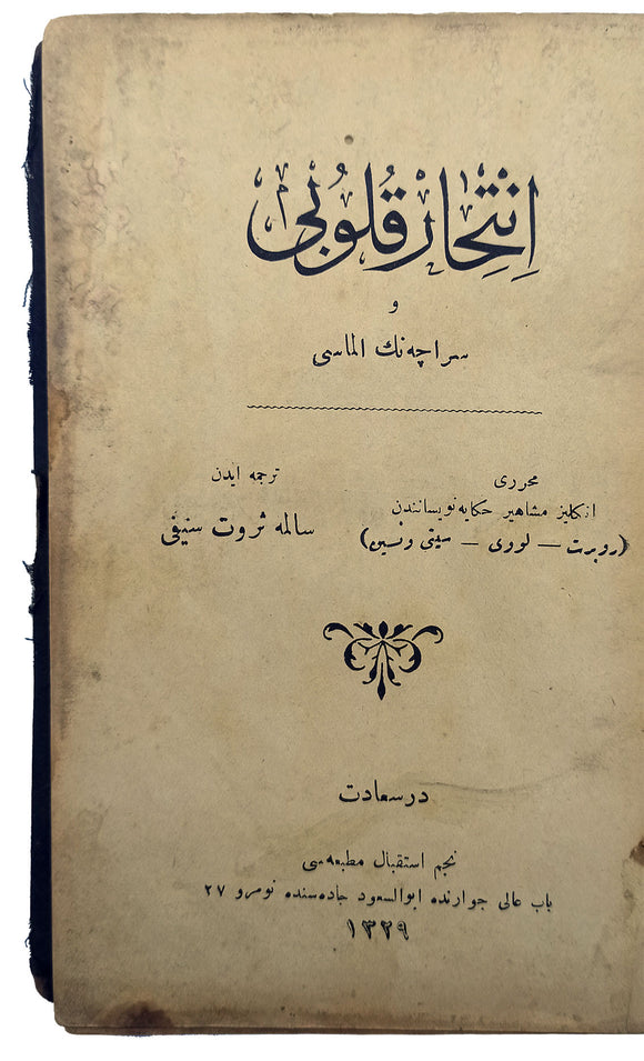 [FIRST TURKISH EDITION OF