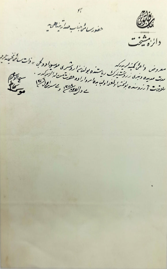 Autograph letter signed 'Seyhü'l-Islâm Musa Kâzim', sent to Ottoman grand vizier Hüseyin Himi Pasha, stating that Monsieur Adolci, leader of Zoroastrians, has been wanting to meet with him (grand vizier) for a long time.