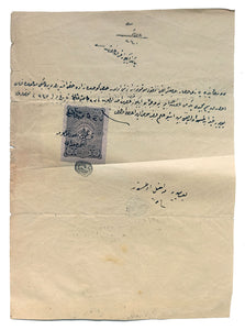 "[NUKÛD-I MEVKÛFE] Waqf manuscript document on money donated to Yazilihisar Mosque in Devrekâni, Kastamonu; stamped and signed ""Es-Seyyid Ibrahm"" in [1312 AH] 1896 AD."