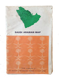 Saudi Arabian map: The Kingdom of the Saudi Arabia.= Harita al-Mamlakat al-Arabiyya al-Saudiyya.