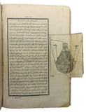 [THE FIRST PHYSICS TEXTBOOK PRINTED IN THE OTTOMAN EMPIRE] Usûl-i hikmet-i tabiiye.