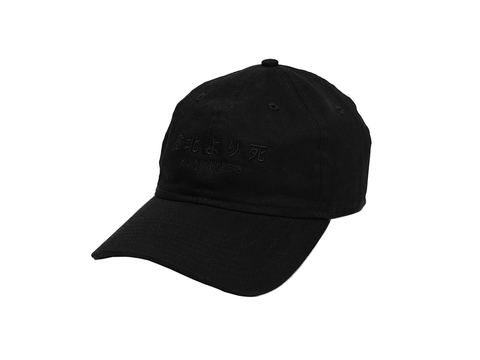 Limited Edition Kamikaze Black On Black Embroidered Hat