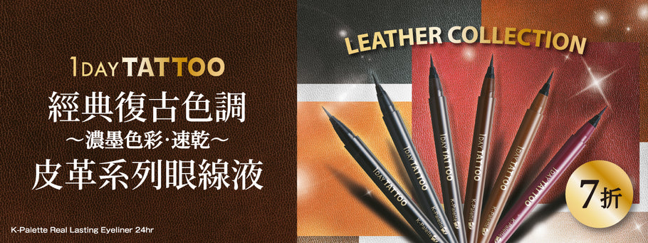 K-Palette leather collection 30% off!