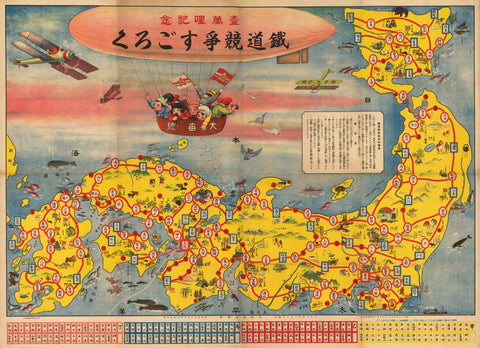 1925 Tetsudō kyōsō Sugoroku : Game / Pictorial Map of Japan