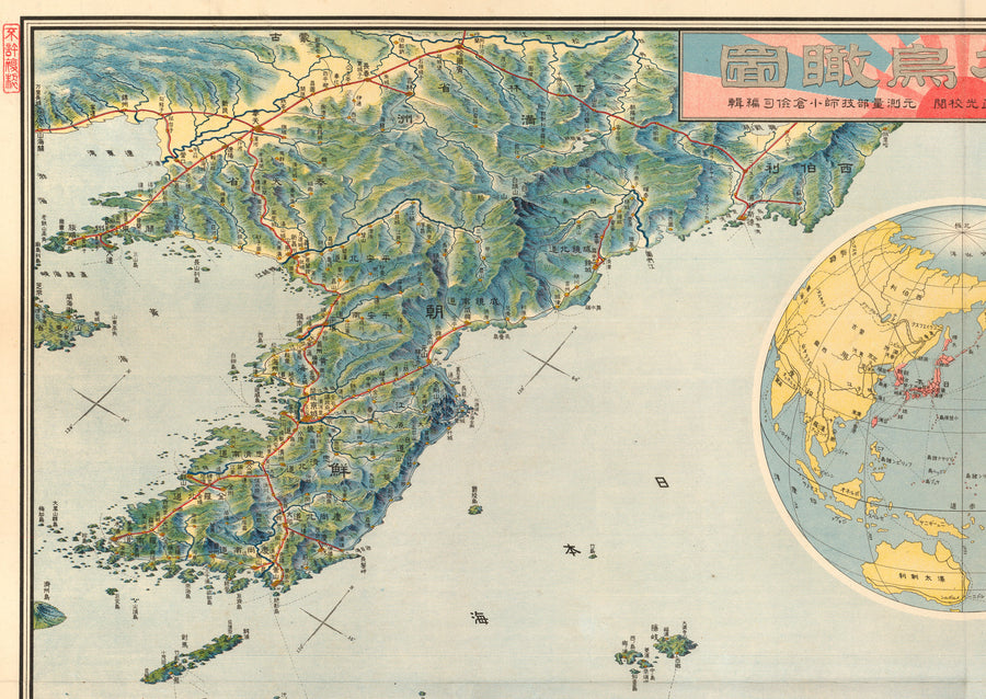 Antique Map: Bird's Eye View of New Japan by: Asahi Newspaper, 1920