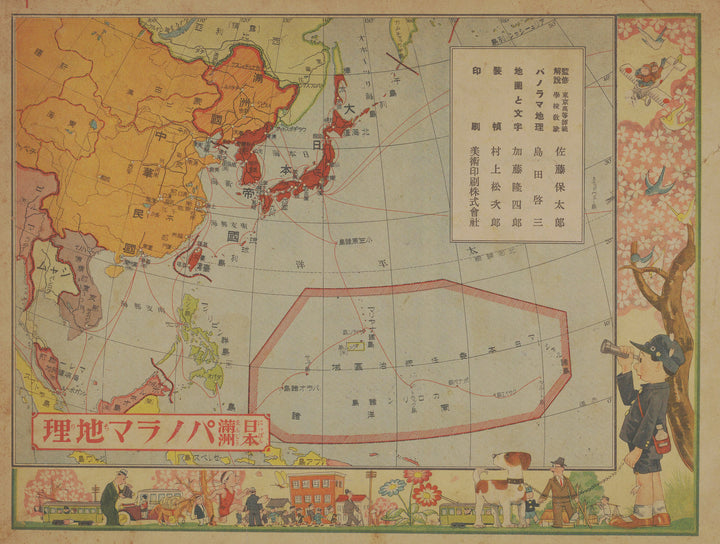 Provincial Maps of Japan (8)