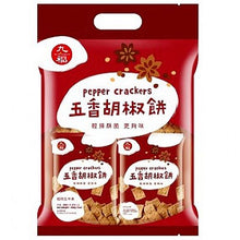 Load image into Gallery viewer, HU - Crackers 200g (8pcs) 胡椒餅/菜脯餅
