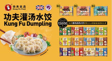 Load image into Gallery viewer, KUNGFU Pork Dumplings 410g