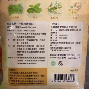Pain Relief Patch 7pcs (Product of Taiwan)