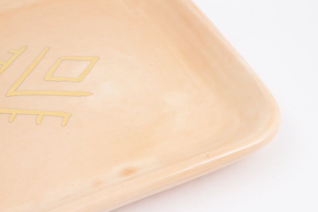 Handmade Nude Glazed Moroccan Tray with 12K Gold Accent