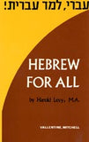 Hebrew For All