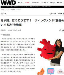 I Heart Guts Plush Organs - WWD Japan