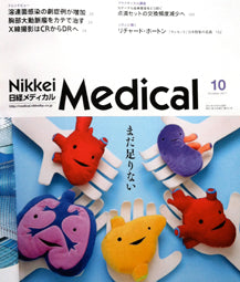 Nikkei Medical Cover - May 2013 - Volume 5