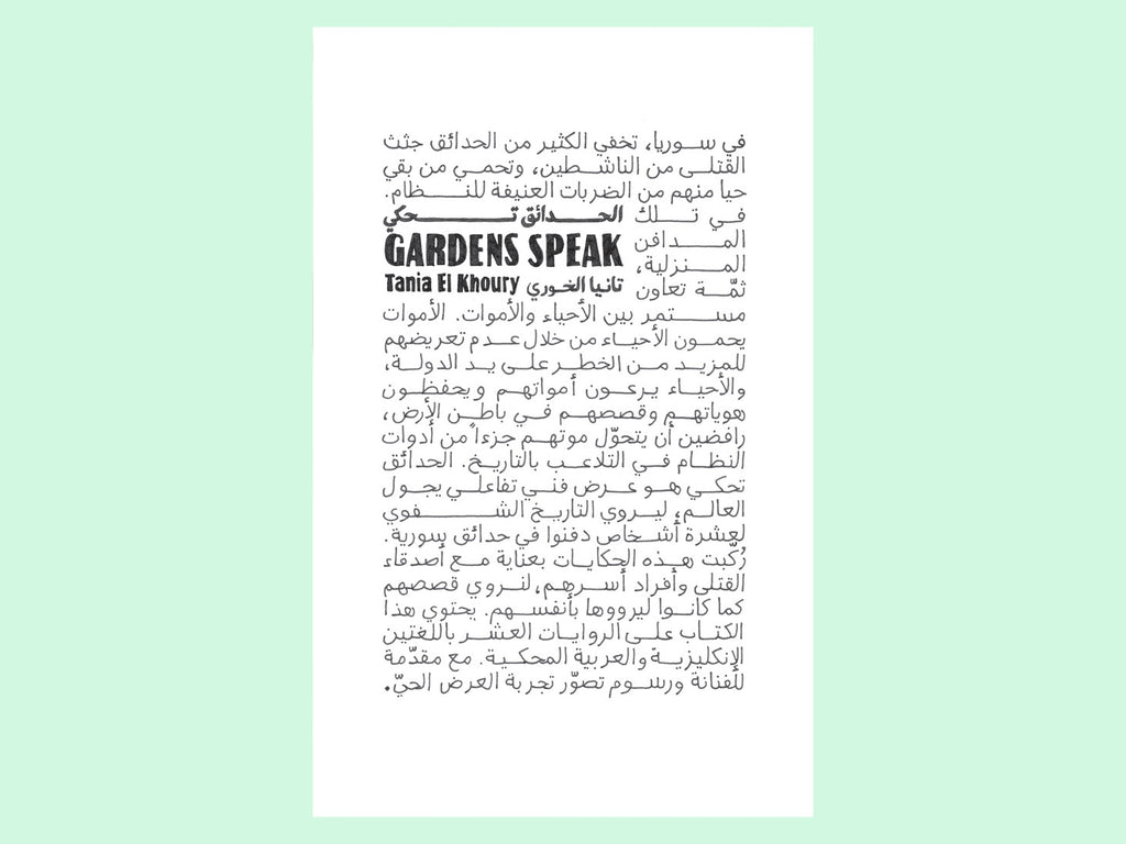 Gardens Speak - Book Cover