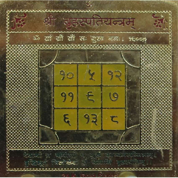 Shree Brihaspati Yantra