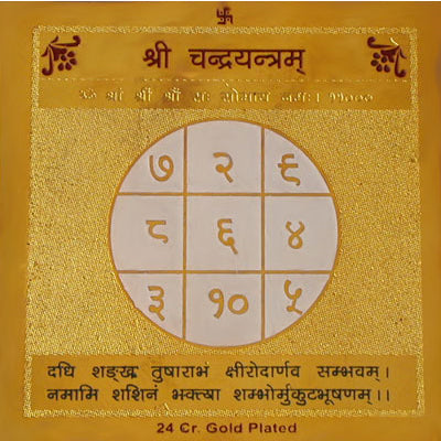 Shree Chandra Yantra