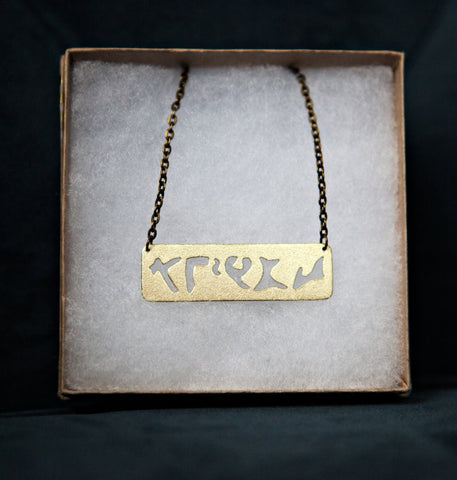 Klingon Necklace: Be'ist (Feminist)