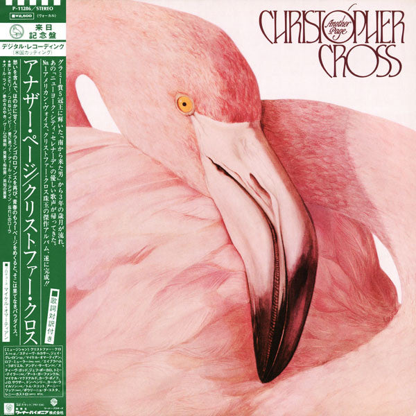 CHRISTOPHER CROSS - ANOTHER PAGE (USED VINYL 1983 JAPAN M-/EX+)