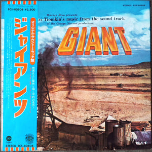 DIMITRI TIOMKIN - GIANT SOUNDTRACK (USED VINYL 1977 JAPAN M-/M-)
