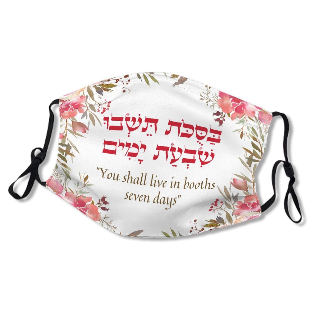 Torah Quote for the Sukkot Holiday Hebrew No.DMZ4XX