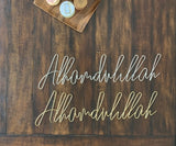 Alhamdulillah Metal Welded Sign - Gold/Silver