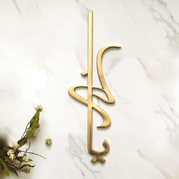 Ya Rab Metal Script Sign - Gold/Silver