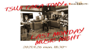 TSUJI TAKA TONYのLAST MONDAY MUSIC NIGHT(4/26 18:30)