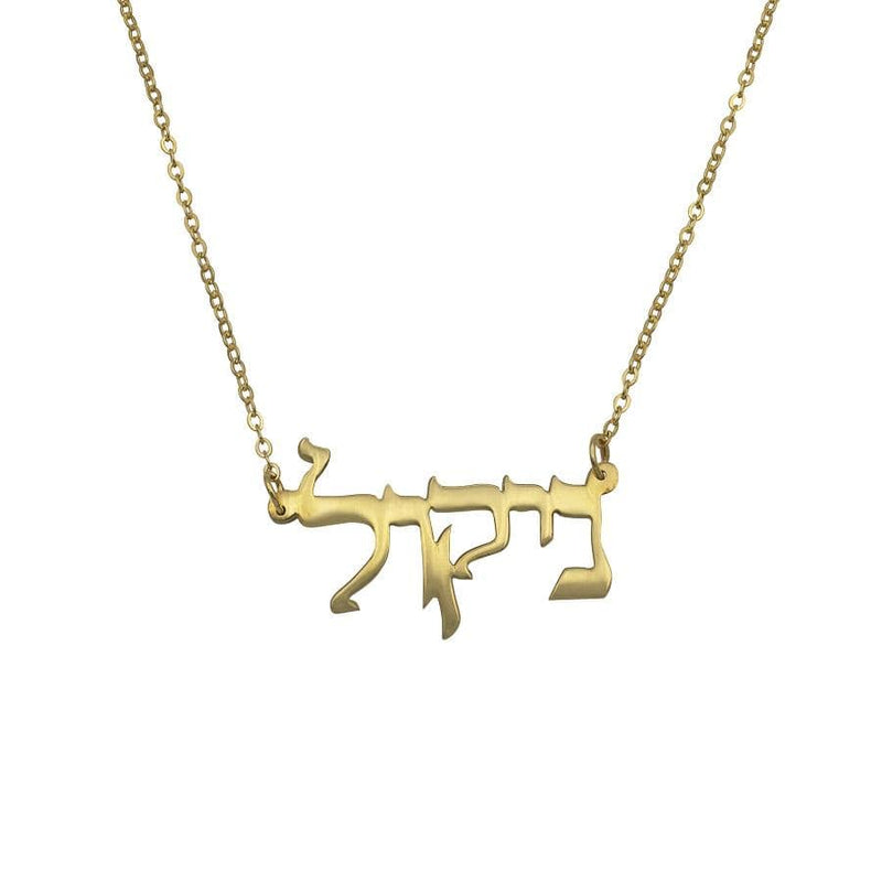 Ari&Lia MENS 18K Gold Over Silver SINGLE PLATED HEBREW NAME NECKLACE.