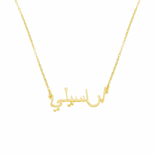 Ari&Lia Single & Trendy 18K Gold Over Silver Single Plated Arabic Name Necklace ARABIC NAMEPLATE-GPSS