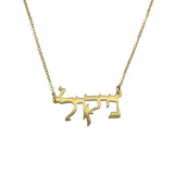 Ari&Lia Single & Trendy 18K Gold Over Silver Single Plated Arabic Name Necklace HEBREW NAMEPLATE-GPSS
