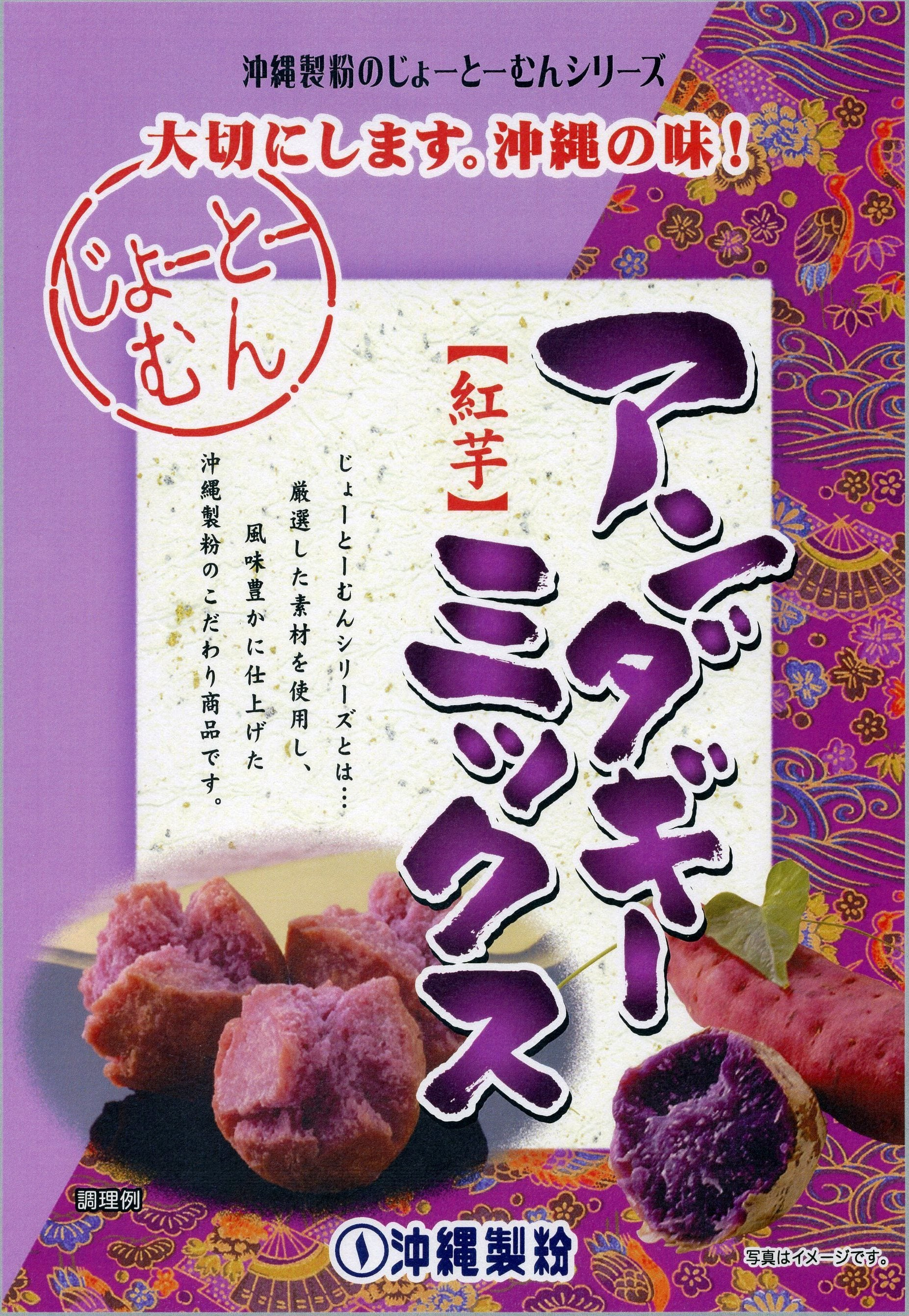 Jotomun Beni-imo Sata Andagi Mix ~ Purple Sweet Potato Flavor Mix ~ 350g - Kenko Root