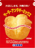 Sata Andagi Mix ~ Plain, Traditional Okinawan Donuts ~ 150g, 500g - Kenko Root