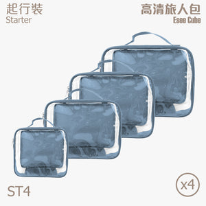 BAGTORY E-See Traveler Bag (4 piece per set) | luggage organizer, store clothes and accessories in good order and tidy, make the trip more enjoyable. Waterproof and dust-free