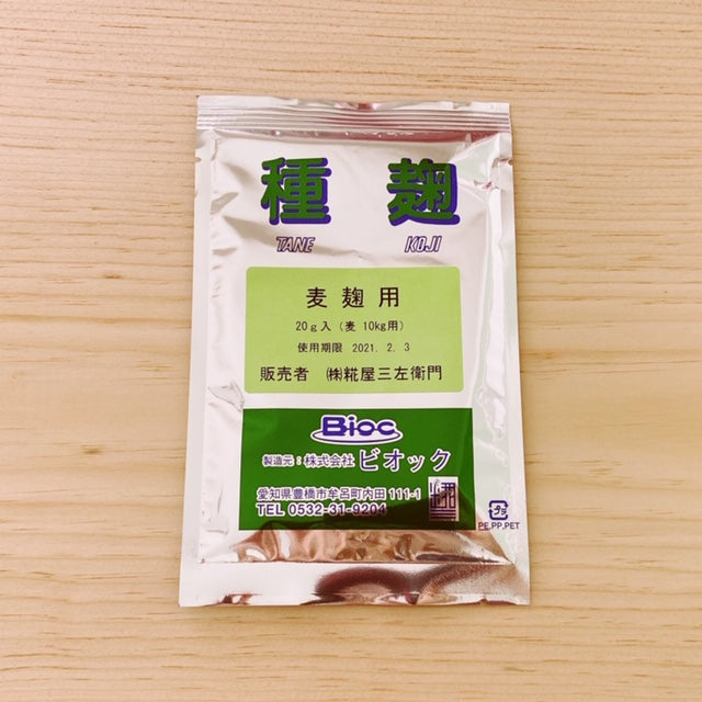 Koji Spores for Barley Koji from Bio'c - Amazake Co.